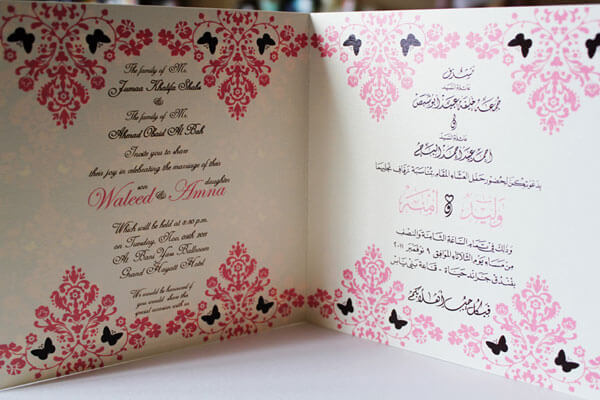 Desain undangan pernikahan islami terbaru undangan for Wedding invitation arabic text